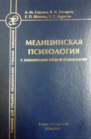 Медицинская психология с элементами общей психологии. 3-е издание