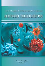 Вопросы гепатологии