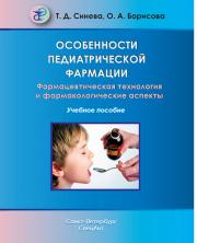 Особенности педиатрической фармации. Фармацевтическая технология и фармакологические аспекты. Учебное пособие