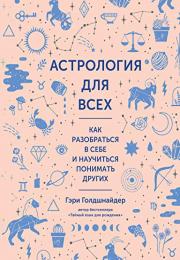 Астрология для всех: Как разобраться в себе и научиться понимать других