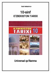 10-синф Ўзбекистон тарихи. Универсал қўлланма-2021