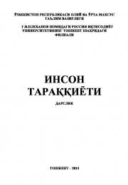 Inson taraqqiyoti