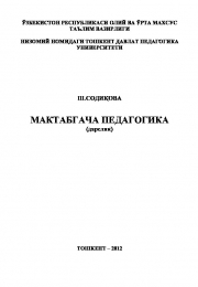 Maktabgacha pedagogika