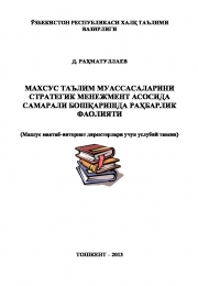 Maxsus ta'lim muassasalarini strategik menejment asosida samarali boshqarishda rahbarlik faoliyati
