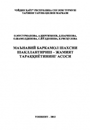 Маънавий баркамол шахсни шакллантириш – жамият тараққиётининг асоси