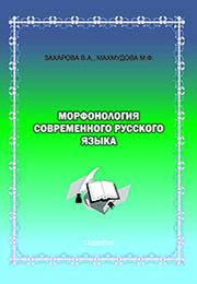 Морфонология современного русского языка