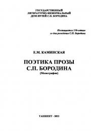 Poetika prozi S.P. Borodina