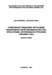 Sovershenstvovanie metodiki ekonomicheskoy osenki kachestva produksii avtomobilestroeniya Uzbekistana