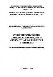 Совершенствование преподавания предмета «Возрастная физиология и гигиена»