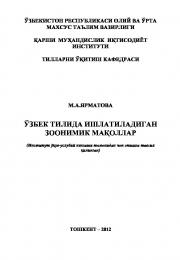 O'zbek tilida ishlatiladigan zoonimik maqollar