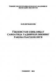 O'zbekiston oziq-ovqat sanoatida tadbirkorlikning raqobatbardoshligi