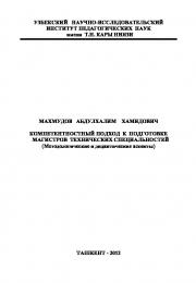 Компетентностный подход к подготовке магистров технических специальностей