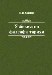 Ўзбекистон фалсафа тарихи