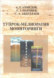 Тупроқ - мелиоратив мониторинги