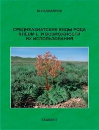 Среднеазиатские виды рода rheum l. и возможности их использования