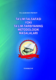 Та'лим фалсафаси ёки та'лим-тарбиянинг методологик масалалари