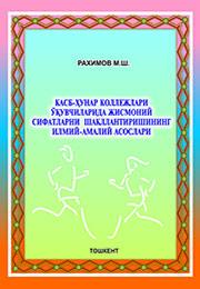 Касб-ҳунар коллежлари ўқувчиларида жисмоний сифатларни шакллантиришининг илмий-амалий асослари