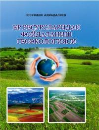 Ер ресурсларидан фойдаланиш геоэкологияси