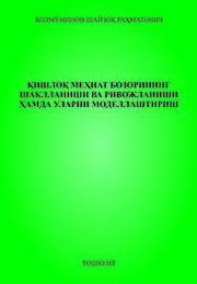 Qishloq mehnat bozorining shakllanishi va rivojlanishi hamda ularni modellashtirish