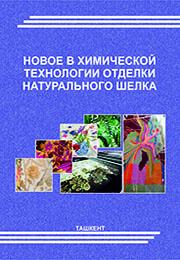 Novoe v ximicheskoy texnologii otdelki naturalnogo shelka