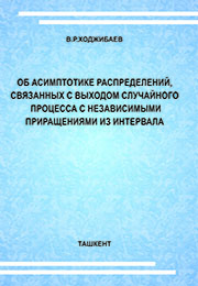 Ob asimptotike raspredeleniy, svyazannix s vixodom sluchaynogo prosessa s nezavisimimi prirascheniyami iz intervala