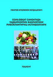 Oziq-ovqat sanoatida tadbirkorlik faoliyatini rivojlantirish istiqbollari