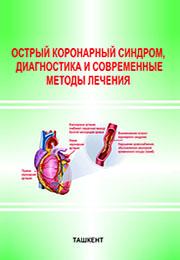 Острый коронарный синдром, диагностика и современные методы лечения