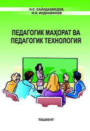 Педагогик маҳорат ва педагогик технология