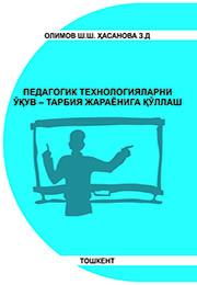 Pedagogik texnologiyalarni o'quv-tarbiya jarayoniga qo'llash