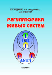 Регуляторика живых систем