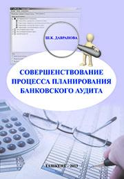 Совершенствование процесса планирования банковского аудита