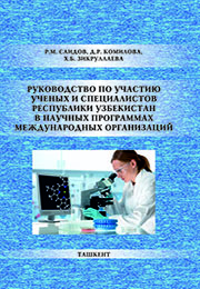 Rukovodstvo po uchastiyu uchenix i spesialistov Respubliki Uzbekistan v nauchnix programmax mejdunarodnix organizasiy
