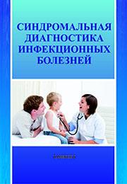 Синдромальная диагностика инфекционных болезней