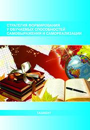 Strategiya formirovaniya u obuchaemix sposobnostey samovirajeniya i samorealizasii