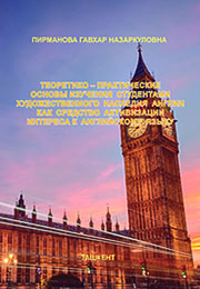 Teoretiko – prakticheskie osnovi izucheniya studentami xudojestvennogo naslediya Anglii, kak sredstvo aktivizasii interesa k angliyskomu yaziku
