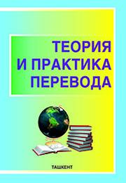 Теория и практика перевода