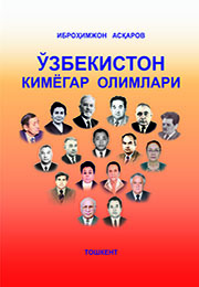 Ўзбекистон кимёгар олимлари