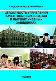 Celostnost upravleniya kachestvom obrazovaniya v visshix uchebnix zavedeniyax