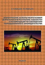 Ekologicheskie aspekti neftegazovoy deyatelnosti v Respublike Uzbekistan i rekomendasii po soblyudeniyu prirodooxrannogo zakonodatelstva