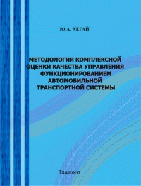 Методология комплексной оценки качества управления функционированием автомобильно - транспортной системы