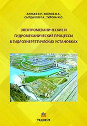 Elektromexanicheskie i gidromexanicheskie prosessi v gidroenergeticheskix ustanovkax