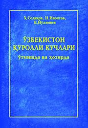 Ўзбекистон Қуролли Кучлари ўтмишда ва ҳозирда
