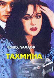 Taxmina