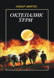 Оқтепалик ўғри