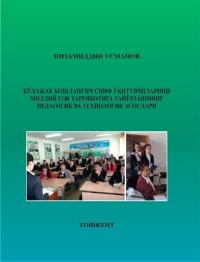 Bo'lajak boshlang'ich sinf o'qituvchilarini milliy g'oya targ'ibotiga tayyorlashning pedagogik va texnologik asoslari