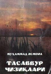Тасаввур чизиқлари