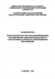 Pedagogicheskaya sistema formirovaniya i razvitiya organizatorskix kachestv u obuchaemix v prosesse neprerivnogo obrazovaniya