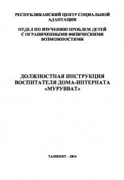 Должностная инструкция воспитателя дома-интерната «мурувват»