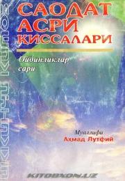 Саодат асри қиссалари - Ойдинликлар сари (2 китоб)