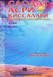 Саодат асри қиссалари - Буюк фатҳ (4 китоб)